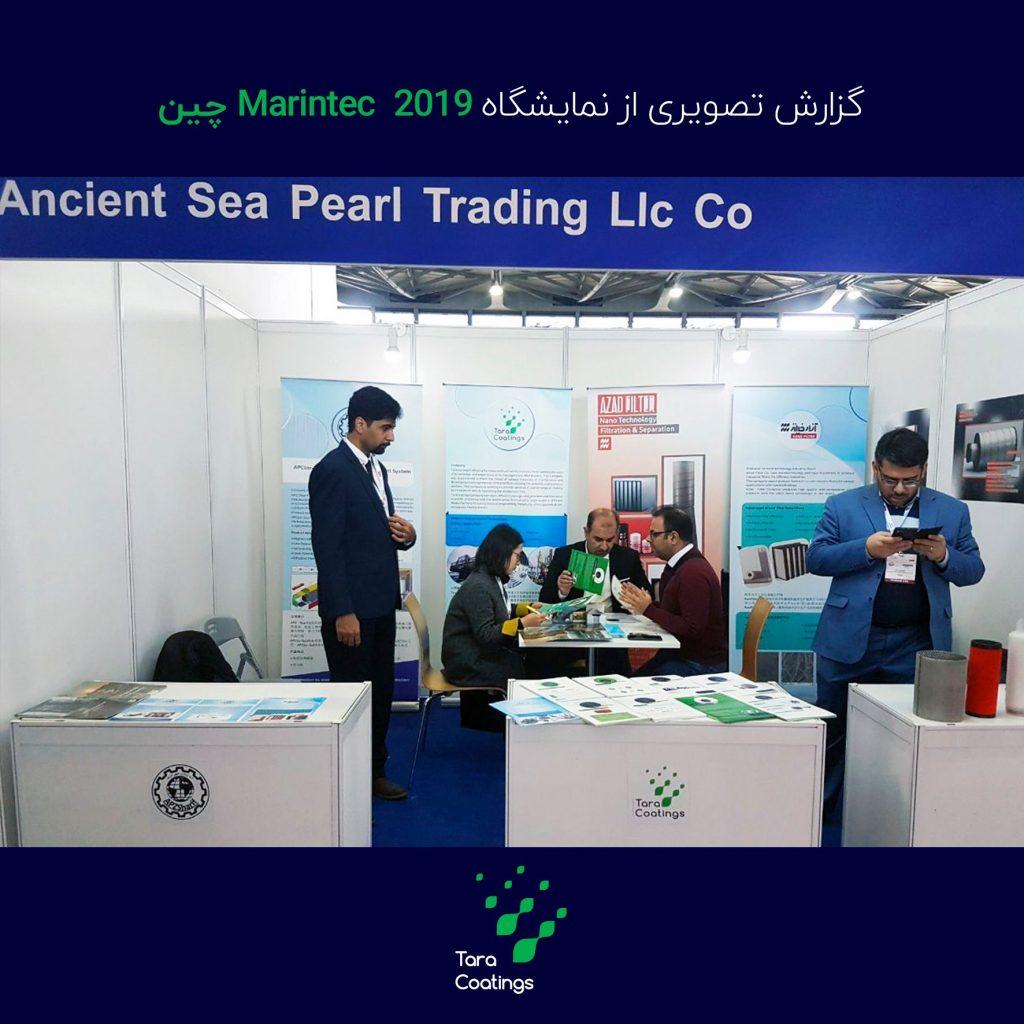 گزارش تصویری از نمایشگاه چین