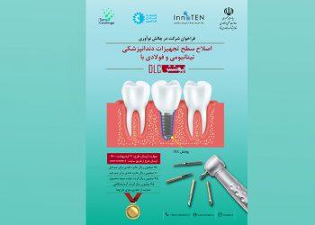 فراخوان شرکت در چالش نوآوری اصلاح سطح تجهیزات دندانپزشکی تیتانیومی و فولادی با پوشش DLC